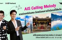 AIS Calling Melody ชวนร่วมทริปมงคล