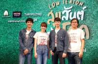 แถลงข่าว_Low Season_สุขสันต์วันโสด (1)