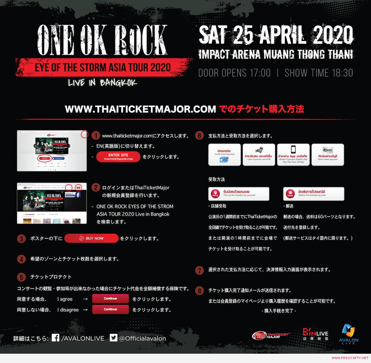 OOR2020-tickethowto-JP