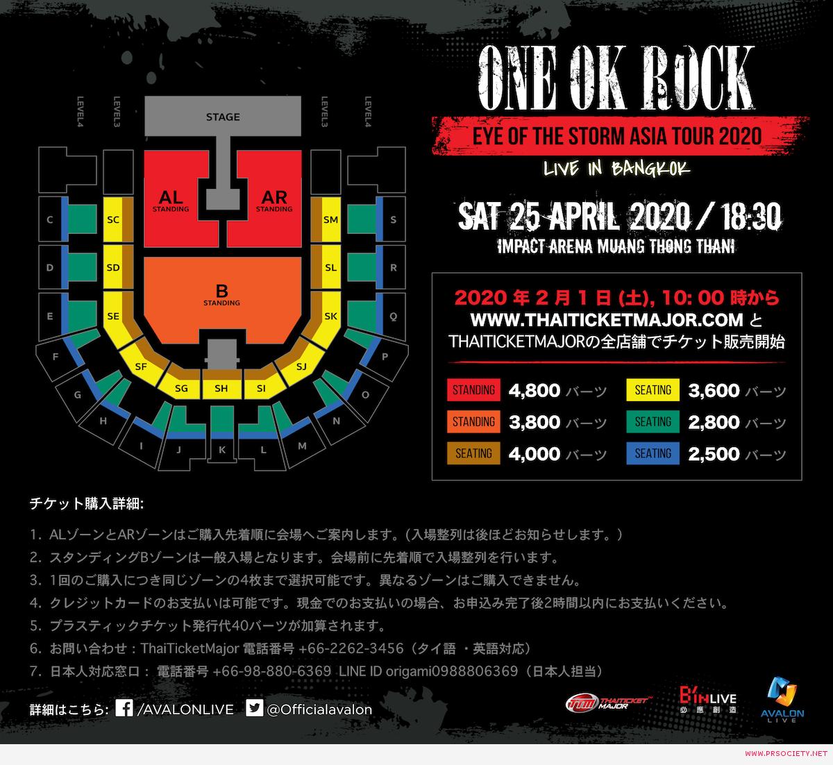OOR2020-ticketplan-JP