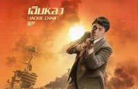 VANGUARD_1Sht_Character_Poster2_JackieChan