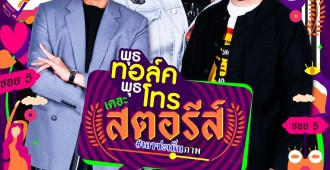 AW_พุธทอร์คSTORY_Poster_final