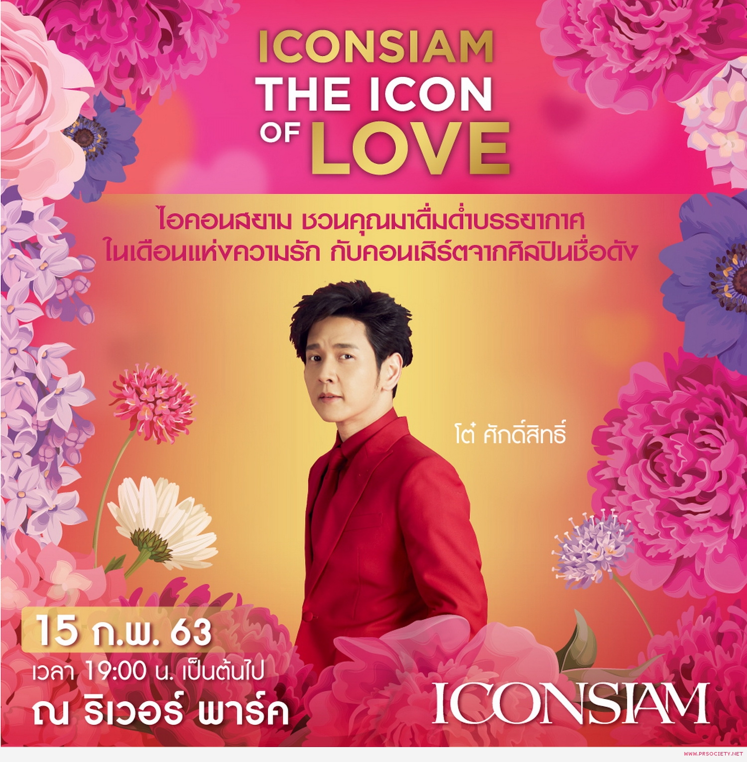 2.โต๋ THE ICON OF LOVE CONCERT 15 Feb 2020