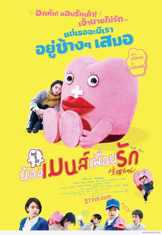 AW Thai