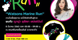 Watsons Marine Run 2020