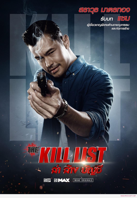 Aon The Kill List