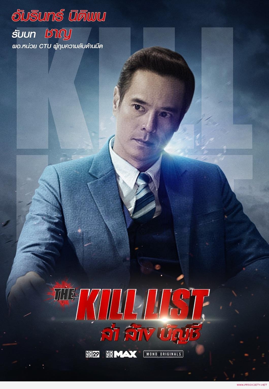 Aum The Kill List