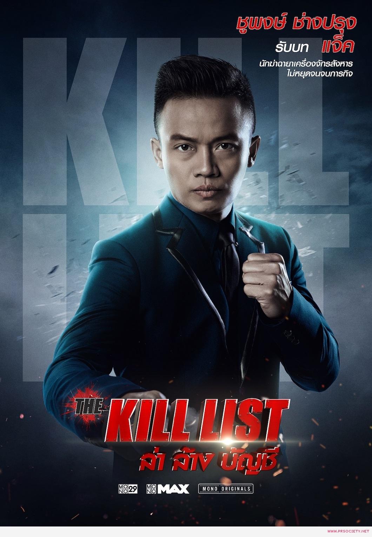 Deaw The Kill List