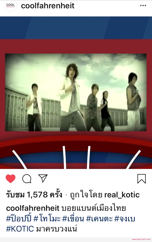 KOTIC-Kamikaze party 2020