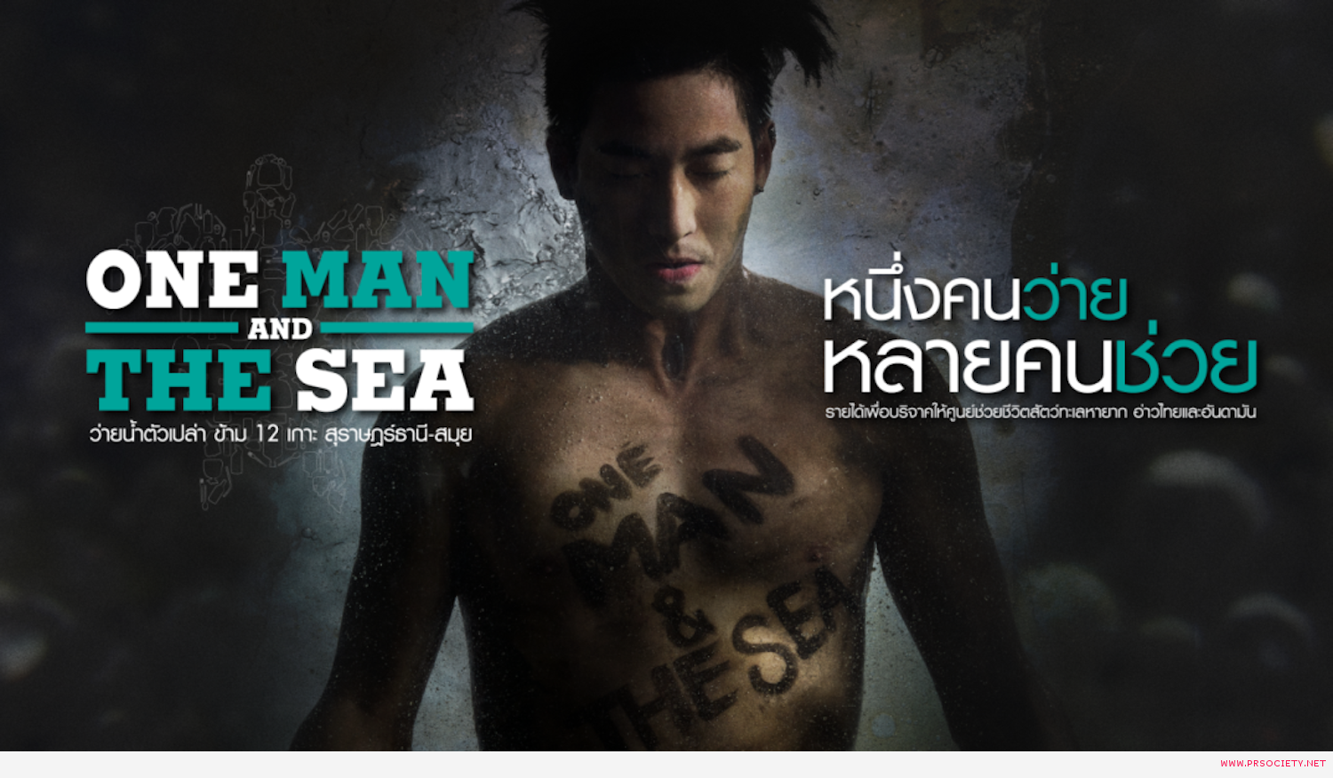 Lazada x One Man and the Sea (3)