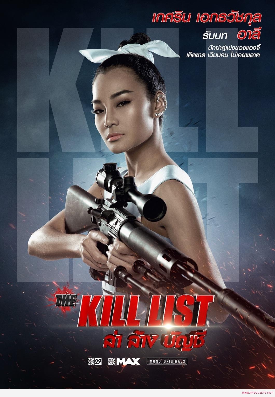Nui The Kill List
