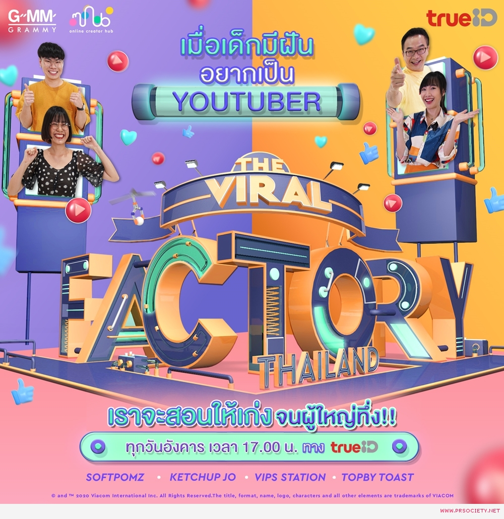 Poster_The viral Factory_1_1
