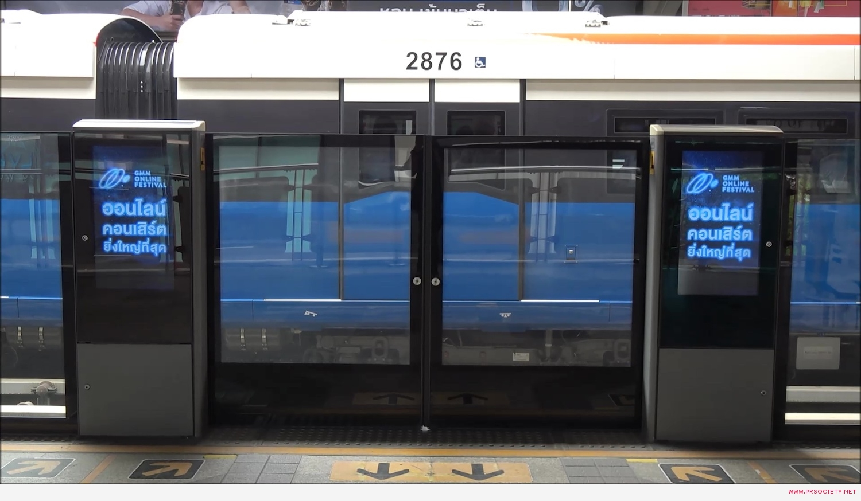 ประตูรถไฟฟ้า