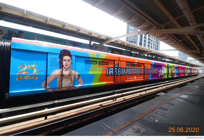 รถไฟฟเา
