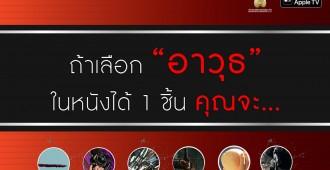 หน้าปก_อาวุธจากหนัง_APPLE TV
