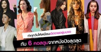 แฟชั่นจากหนัง_SahaxApple TV (1)