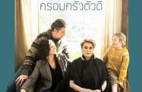 28X40_Thai-6สิงหา_on line