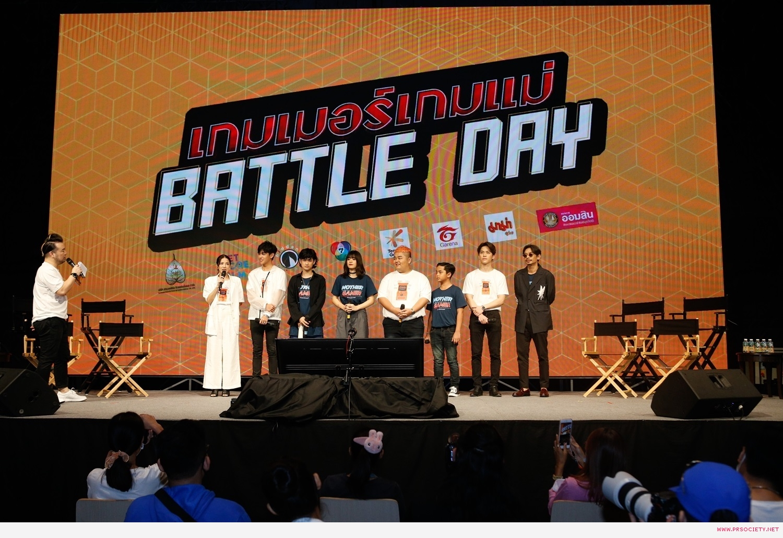 เกมเมอร์ เกมแม่ Battle Day (1)