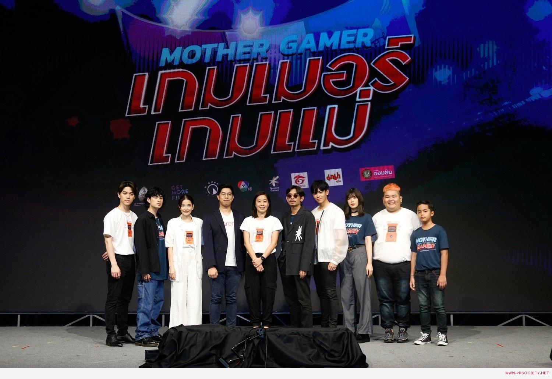 เกมเมอร์ เกมแม่ Battle Day (17)