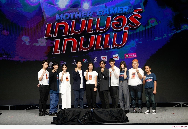 เกมเมอร์ เกมแม่ Battle Day (18)