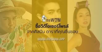 pic meWOW FN