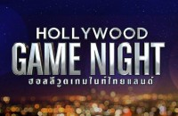 hollywood game