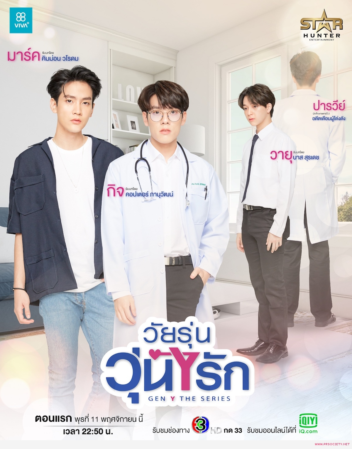 1. Poster_Gen Y The Series