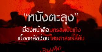 IMPETIGORE_ความลี้ลับของหนังตะลุง (1)