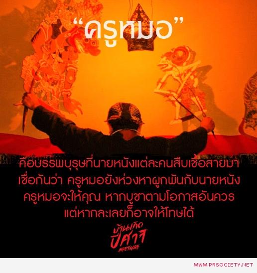IMPETIGORE_ความลี้ลับของหนังตะลุง (2)