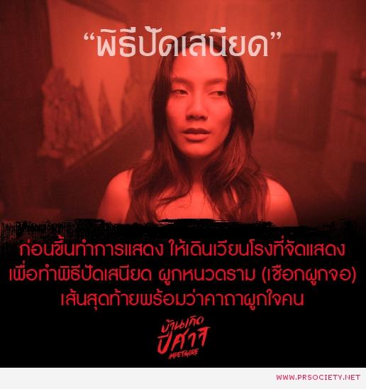 IMPETIGORE_ความลี้ลับของหนังตะลุง (6)