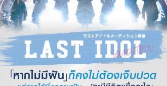 poster_lastidol-MS-FINAL
