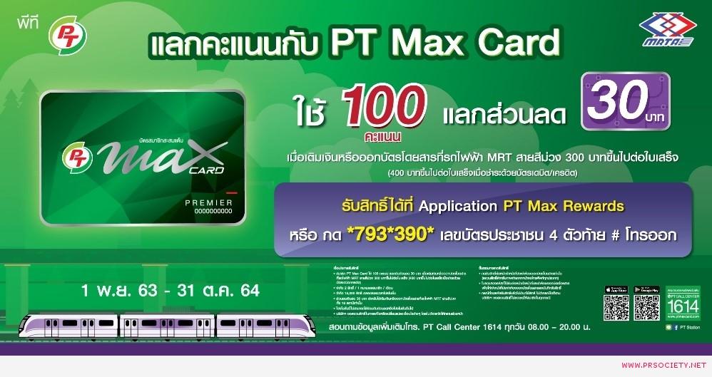 PT Max Card_MRT แลกคะแนน