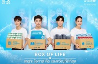 unicef - Box of Life Key Visual 2020