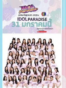 2.Idol Paradise