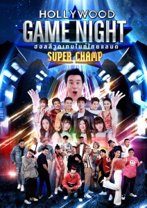 3.Hollywood Game Night Thailand Super Champ