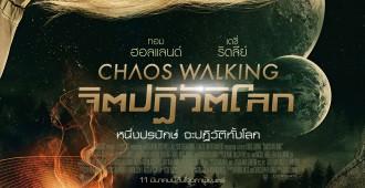 โปสเตอร์ไทย_ChaosWalking_จิตปฏิวัติโลก