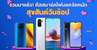 Mobile-must-buy