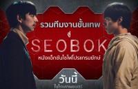 เบื้องหลังงานสร้าง SEOBOK (1)