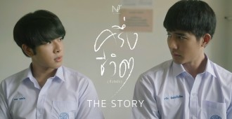 02 Thumbnail-ครึ่งชีวิต-The-Story (1)
