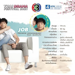 (B-2) INN JOB-02