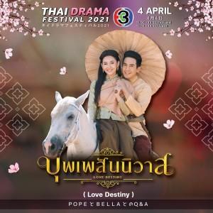 (C1) LoveDestiny+Thong EK-Final-01