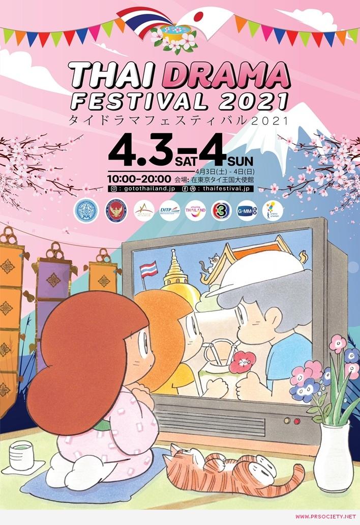 KV-ThaiDramanFestival2021-Final-Link-CRE 25-02-64-01-1