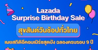 Post-PR-Lazada Surprise Birthday Sale (4)