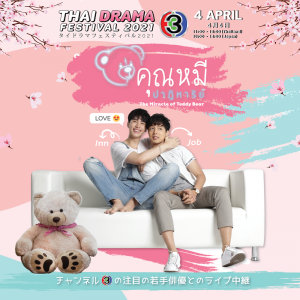 Poster-The Miracle of teddy bear-Final-01