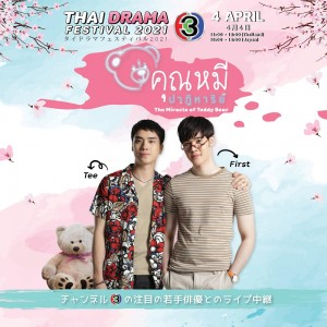 Poster-The Miracle of teddy bear-Final-2-02