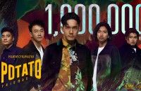 potato 1 ล้าน