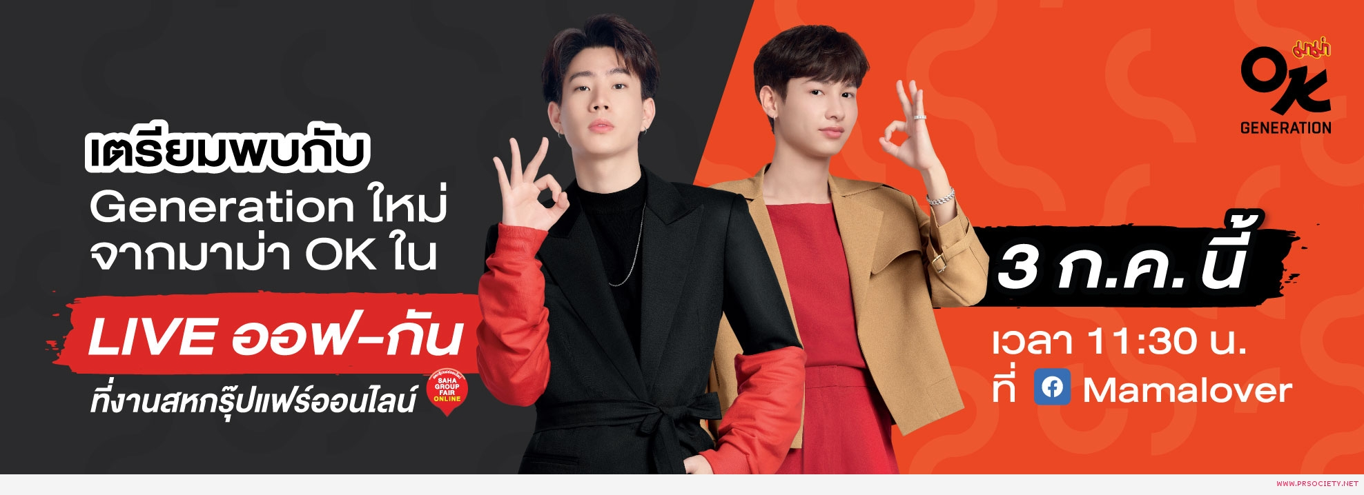 banner-promote_re01-ออฟกัน