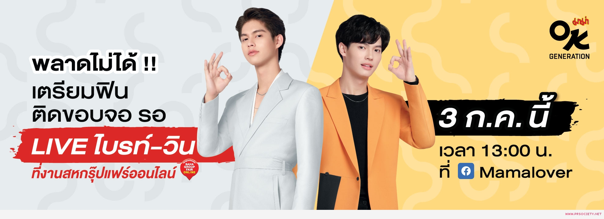 banner-promote_re01-ไบร์ทวิน