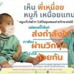 09 ภาพจากมูลนิธิโรงพยาบาลเด็ก (1)