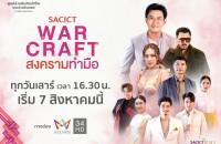 KV - EP01_SACICT WAR CRAFT สงครามทำมือ
